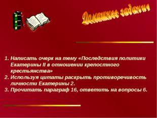 Написать очерк на тему «Последствия политики Екатерины II в отношении крепост