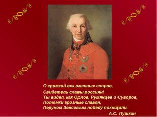 О громкий век военных споров, Свидетель славы россиян! Ты видел, как Орлов, Р