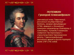 ПОТЕМКИН Григорий Александрович светлейший князь Таврический, российский госу