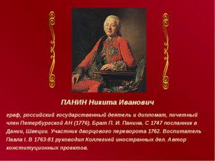 ПАНИН Никита Иванович граф, российский государственный деятель и дипломат, по