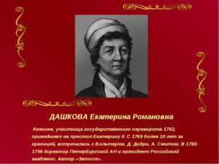 ДАШКОВА Екатерина Романовна Княгиня, участница государственного переворота 17