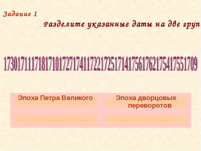 Задание 1 Разделите указанные даты на две группы