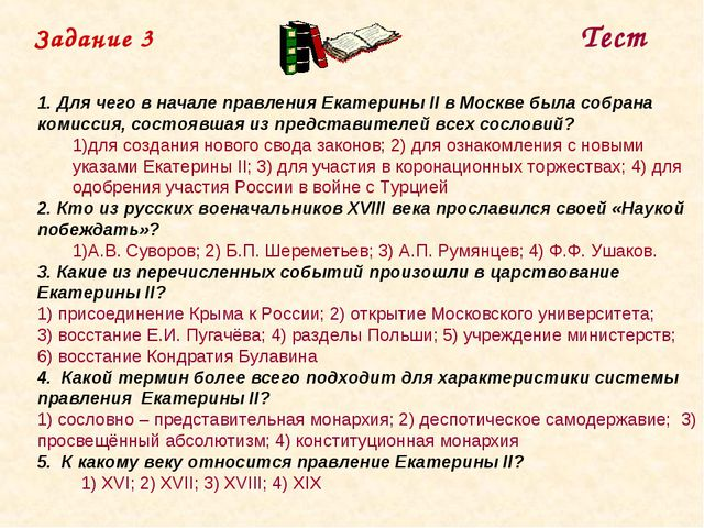 Задание 3  Тест 1. Для чего в начале правления Екатерины II в Москве была...