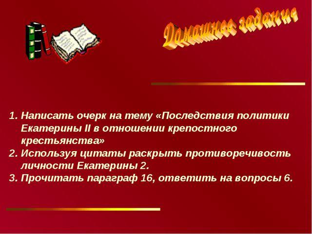 Написать очерк на тему «Последствия политики Екатерины II в отношении крепост...