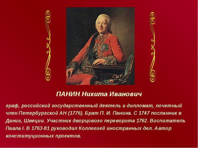 ПАНИН Никита Иванович граф, российский государственный деятель и дипломат, по...