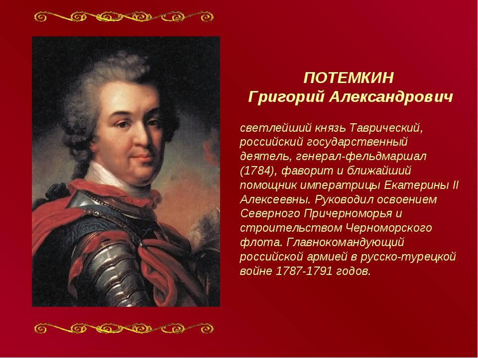 ПОТЕМКИН Григорий Александрович светлейший князь Таврический, российский госу...