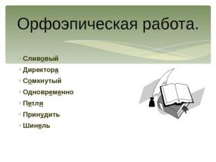 Сливовый Директора Сомкнутый Одновременно Петля Принудить Шинель Орфоэпическа