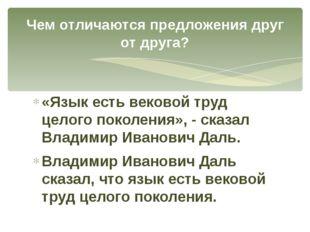 «Язык есть вековой труд целого поколения», - сказал Владимир Иванович Даль. В