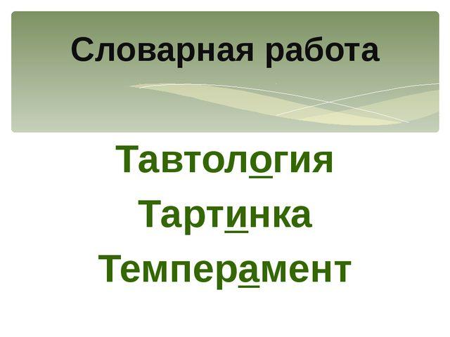 Тавтология Тартинка Темперамент Словарная работа