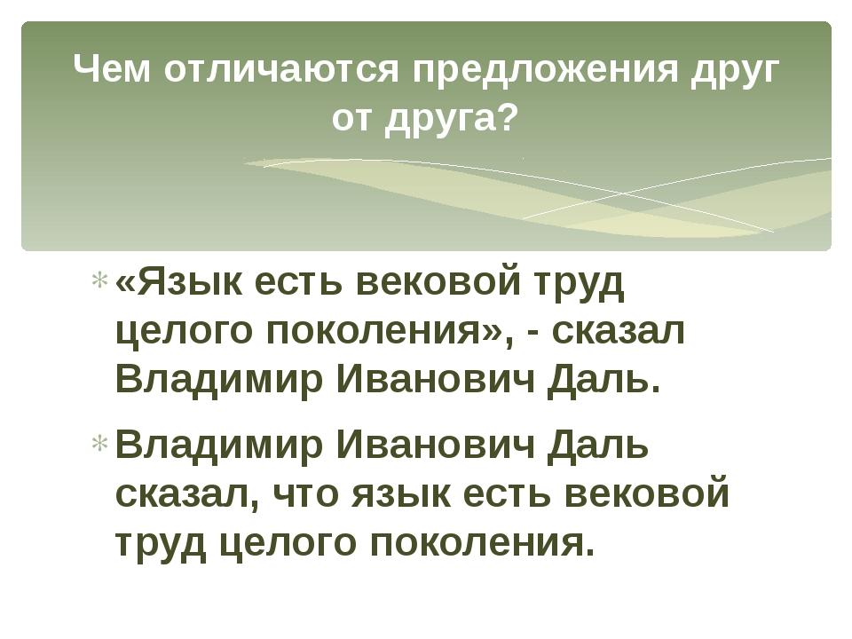 «Язык есть вековой труд целого поколения», - сказал Владимир Иванович Даль. В...