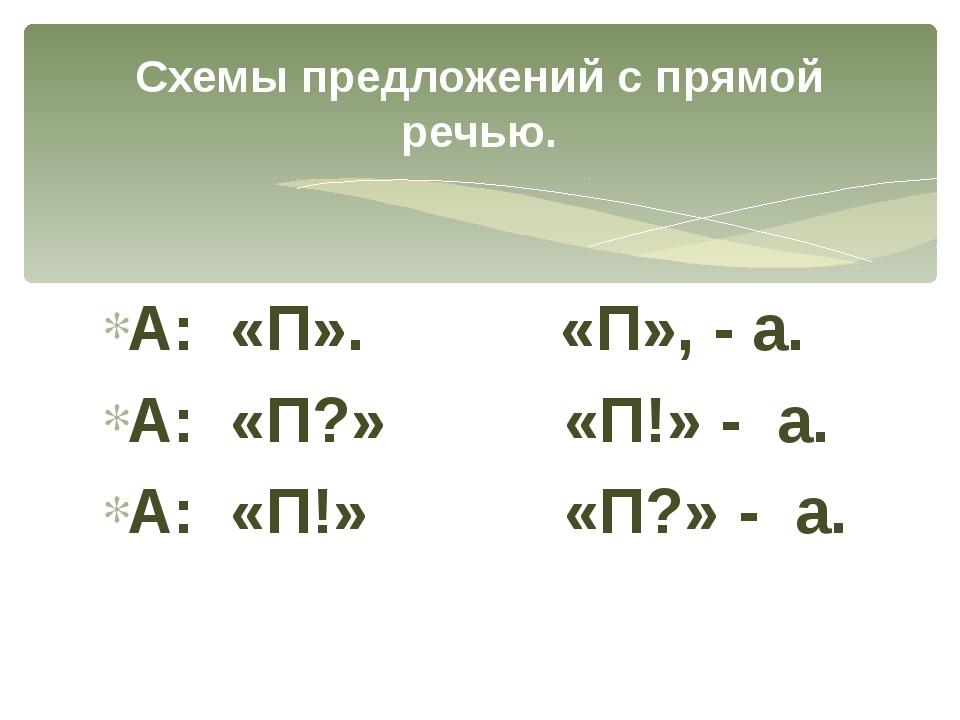 А: «П». «П», - а. А: «П?» «П!» - а. А: «П!» «П?» - а. Схемы предложений с пря...