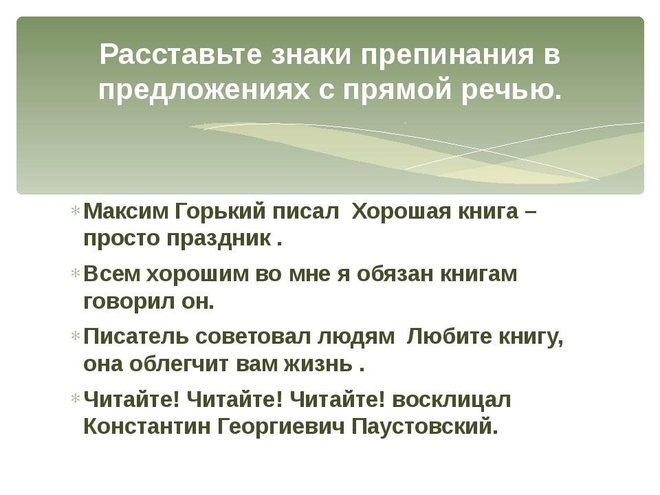 Максим Горький писал Хорошая книга – просто праздник . Всем хорошим во мне я...