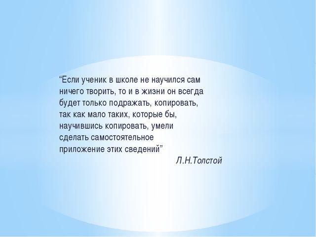 """""""Если ученик в школе не научился сам ничего творить, то и в жизни он всегда б..."""
