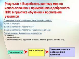 Результат 4 Выработать систему мер по использованию и применению одобренного