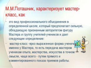 М.М.Поташник, характеризует мастер-класс, как это вид профессионального объед