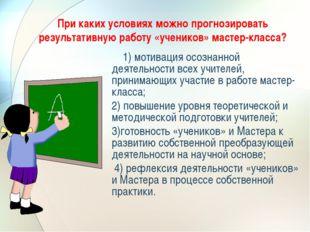 При каких условиях можно прогнозировать результативную работу «учеников» маст