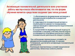 Активизация познавательной деятельности всех участников работы мастер-класса