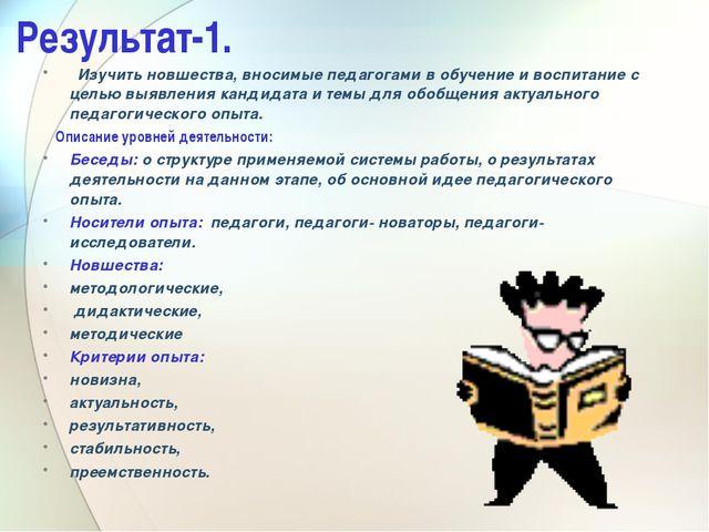 Результат-1. Изучить новшества, вносимые педагогами в обучение и воспитание с...