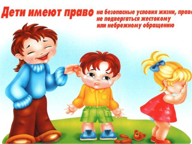 Государство обеспечивает, чтобы ни один ребенок не подвергался пыткам, жесто...