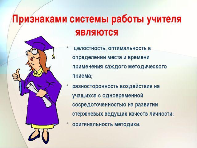 Признаками системы работы учителя являются целостность, оптимальность в опред...