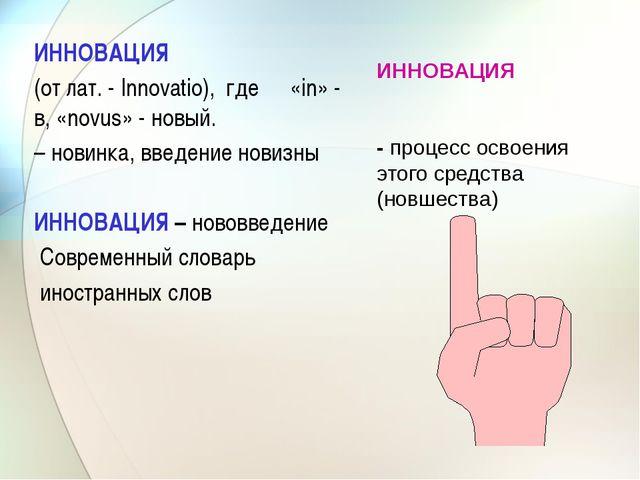 ИННОВАЦИЯ (от лат. - Innovatio), где «in» - в, «novus» - новый. – новинка,...
