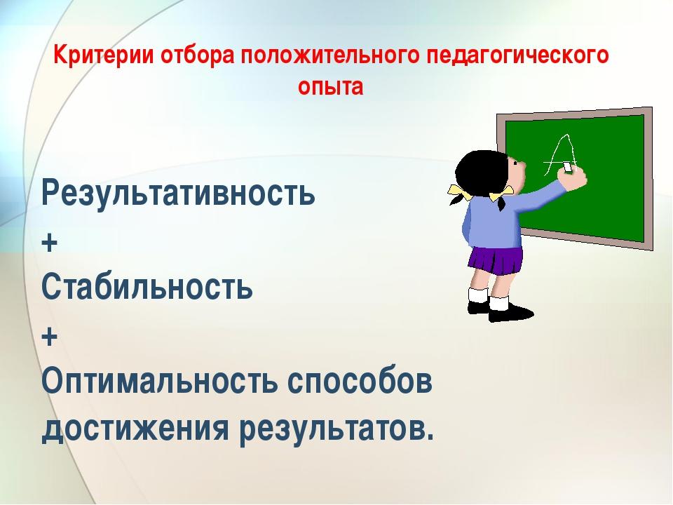 Критерии отбора положительного педагогического опыта Результативность + Стаби...