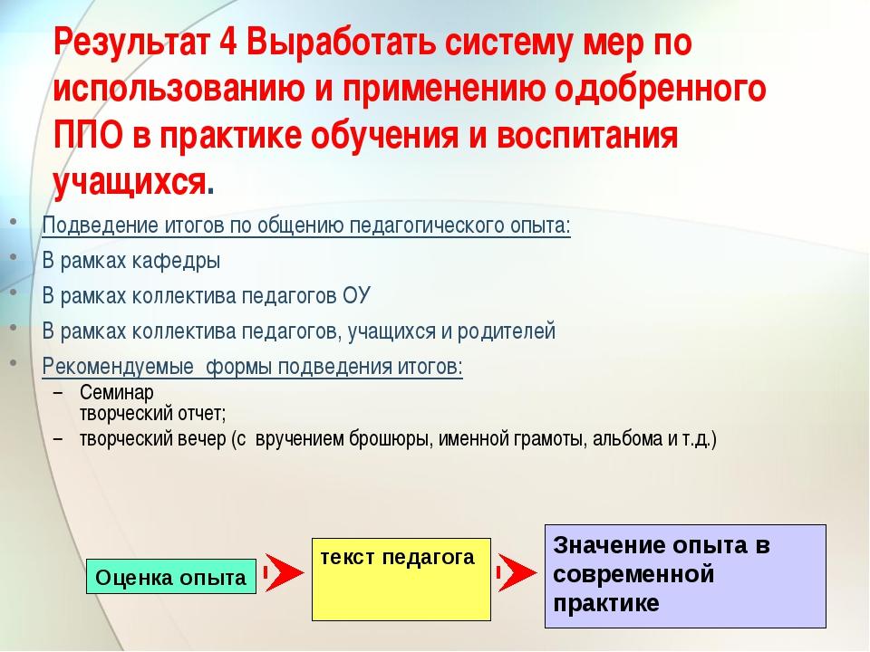 Результат 4 Выработать систему мер по использованию и применению одобренного...