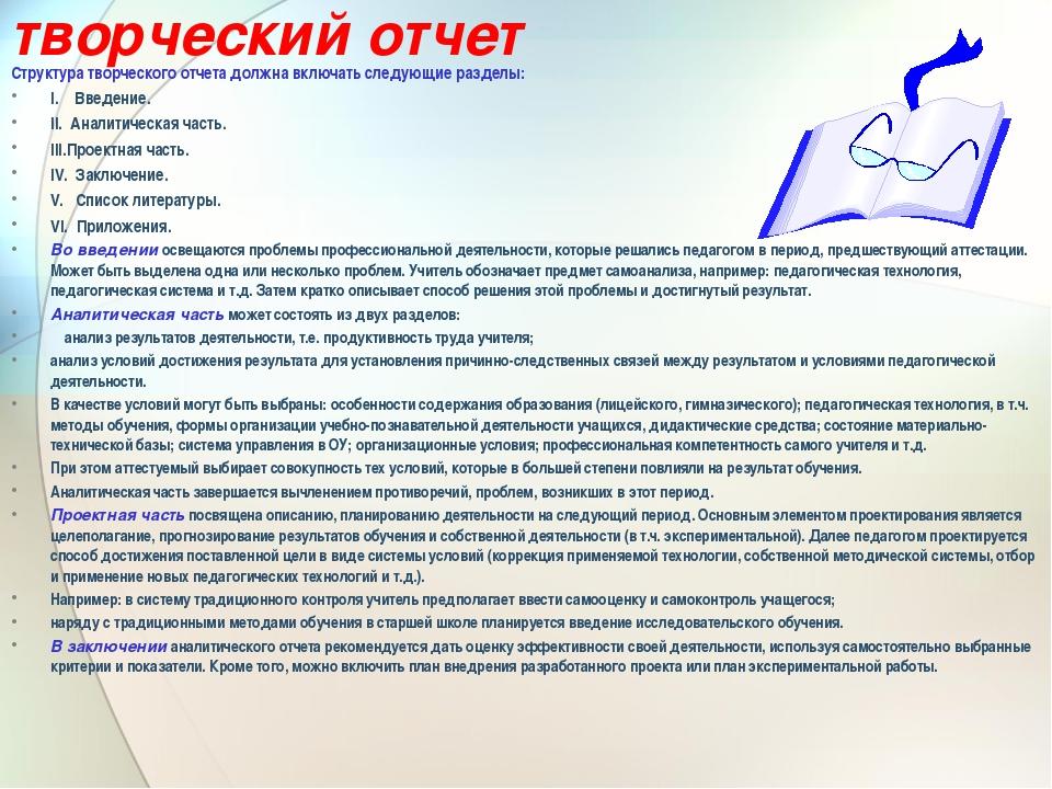 творческий отчет Структура творческого отчета должна включать следующие разде...