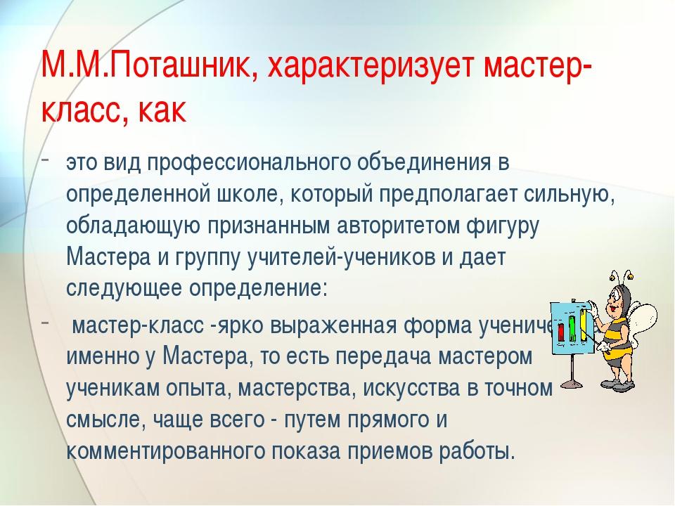 М.М.Поташник, характеризует мастер-класс, как это вид профессионального объед...