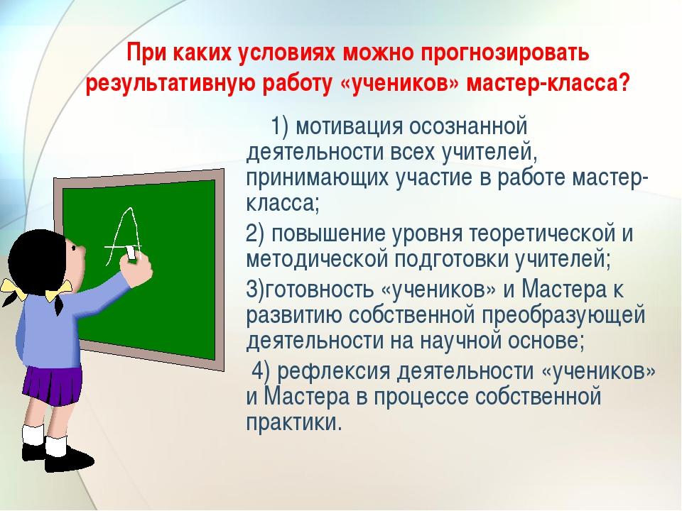 При каких условиях можно прогнозировать результативную работу «учеников» маст...