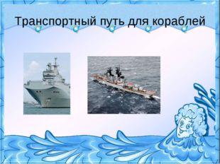 Транспортный путь для кораблей