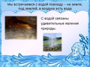 Мы встречаемся с водой повсюду – на земле, под землей, в воздухе есть вода С
