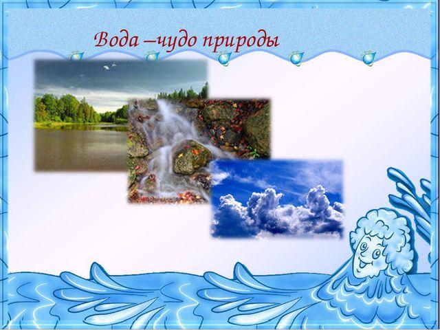 Вода –чудо природы