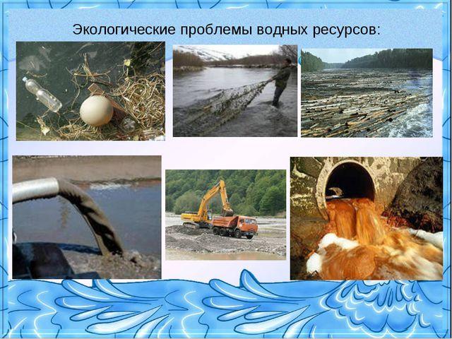 Экологические проблемы водных ресурсов: