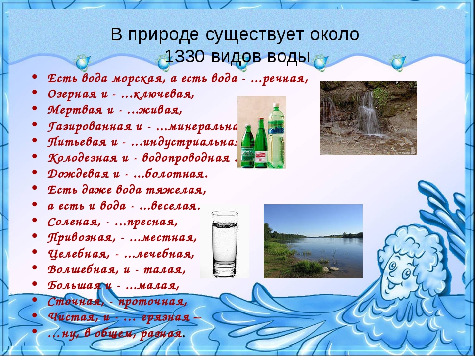 В природе существует около 1330 видов воды Есть вода морская, а есть вода - ....