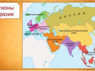 Регионы Евразии