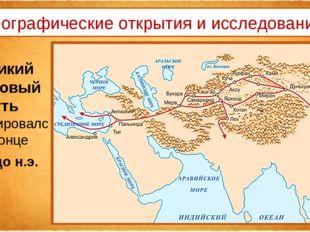 Географические открытия и исследования Великий шёлковый путь сформировался в