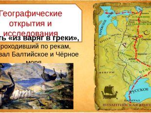Географические открытия и исследования Путь «из варяг в греки», проходивший