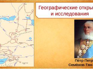 Географические открытия и исследования Пётр Петрович Семёнов-Тян-Шанский