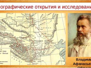 Географические открытия и исследования Владимир Афанасьевич Обручев