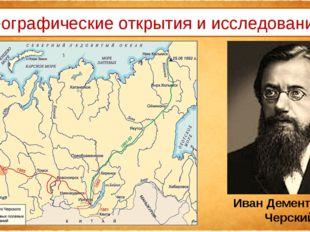Географические открытия и исследования Иван Дементьевич Черский