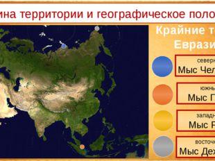 Величина территории и географическое положение северный Мыс Челюскин восточн