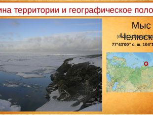 Величина территории и географическое положение Мыс Челюскин (п-ов Таймыр, Ро