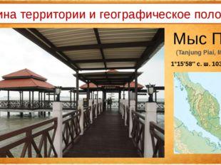Величина территории и географическое положение Мыс Пиай (Tanjung Piai, Малайз