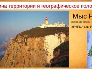 Величина территории и географическое положение Мыс Рока (Cabo da Roca, Порту