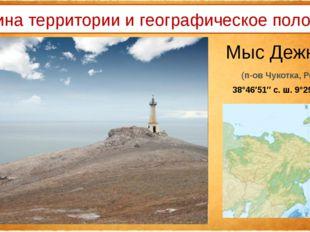 Величина территории и географическое положение Мыс Дежнёва (п-ов Чукотка, Ро