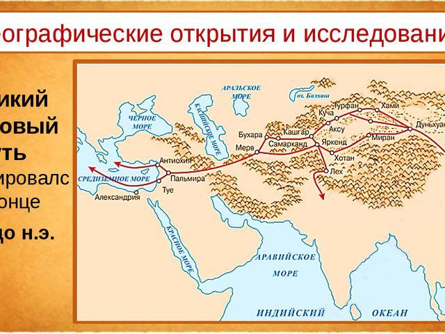 Географические открытия и исследования Великий шёлковый путь сформировался в...