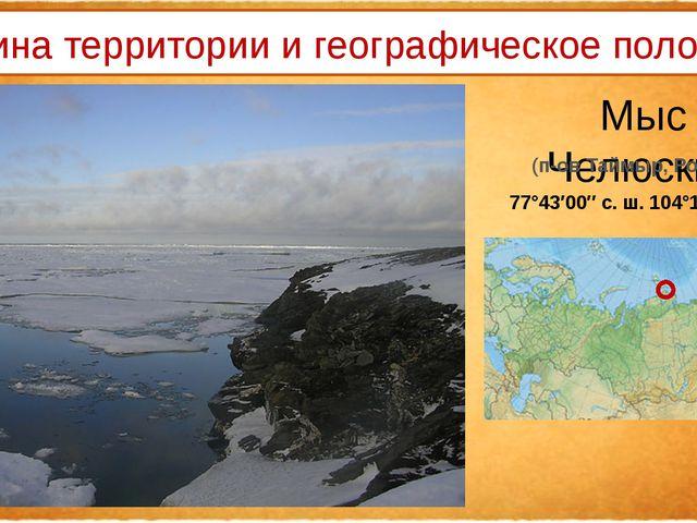 Величина территории и географическое положение Мыс Челюскин (п-ов Таймыр, Ро...