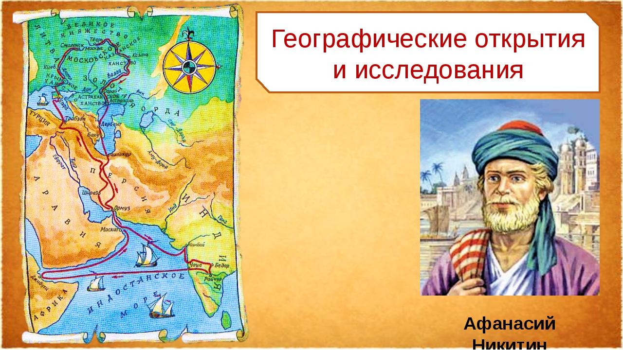 Географические открытия и исследования Афанасий Никитин
