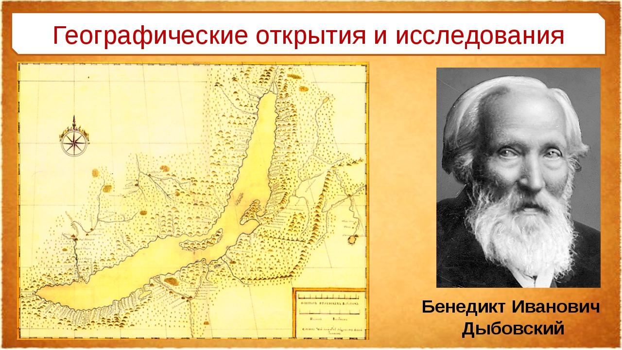 Географические открытия и исследования Бенедикт Иванович Дыбовский